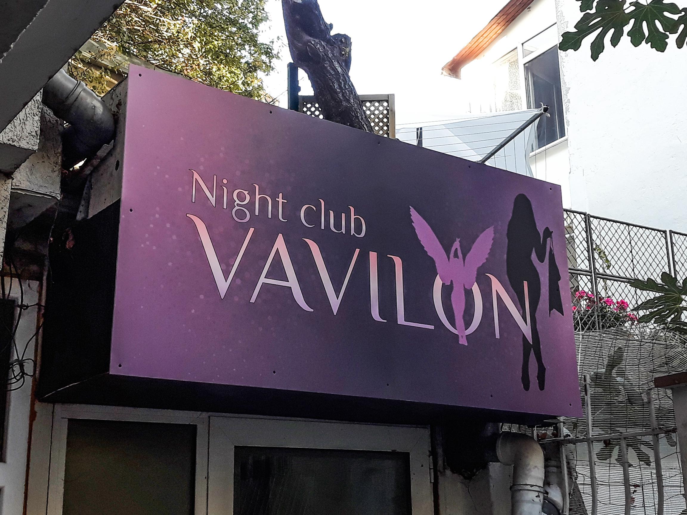 Брандиране на нощен клуб - PVC Табела