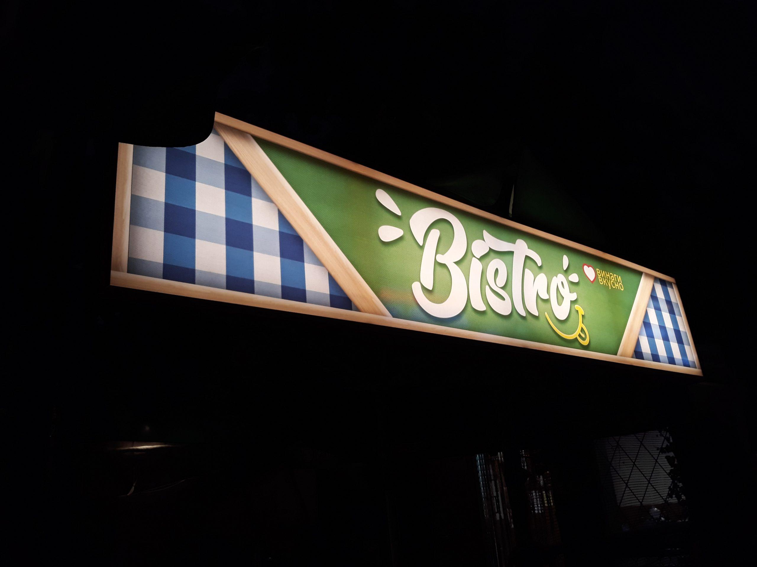 Светеща табела за Бистро