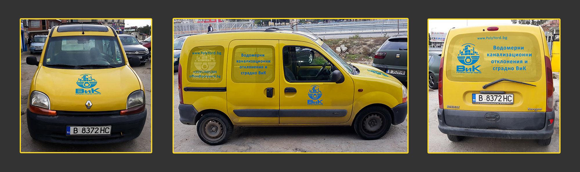 Брандиране на фирмен автомобил за ВиК група Поли Йорд