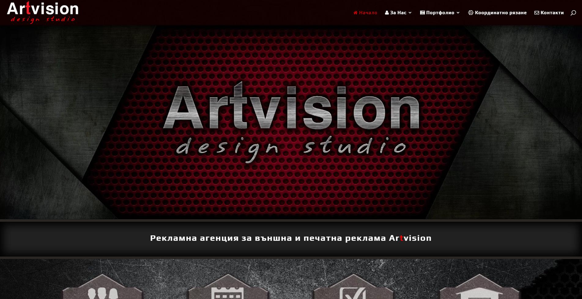 Уеб сайт за рекламна агенция