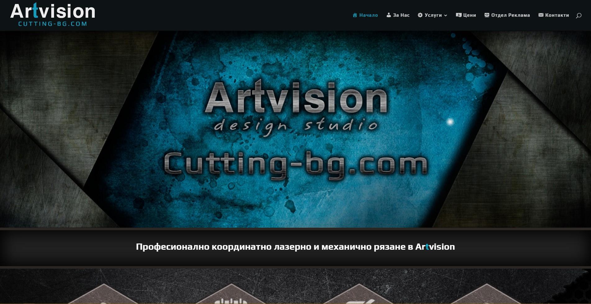 Цялостно изготвяне на уеб сайт за рекламна агенция